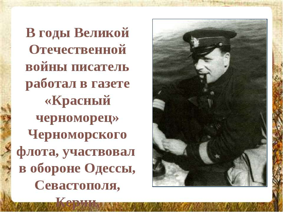 В годы Великой Отечественной войны писатель работал в газете «Красный черномо...