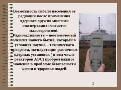 Возможность гибели населения от радиации после применения ядерного оружия мно...