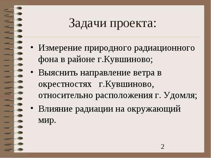 Задачи проекта: Измерение природного радиационного фона в районе г.Кувшиново;...