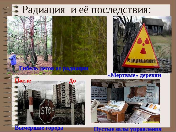 Радиация и её последствия: Гибель лесов от радиации После До Вымершие города ...