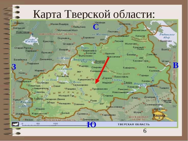 Карта Тверской области: С Ю З В