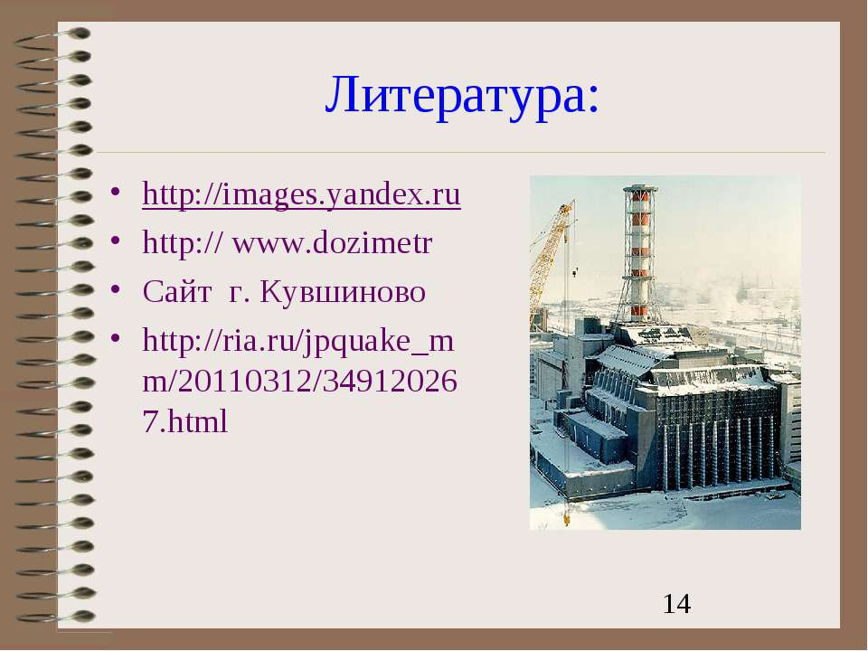 Литература: http://images.yandex.ru http:// www.dozimetr Сайт г. Кувшиново ht...