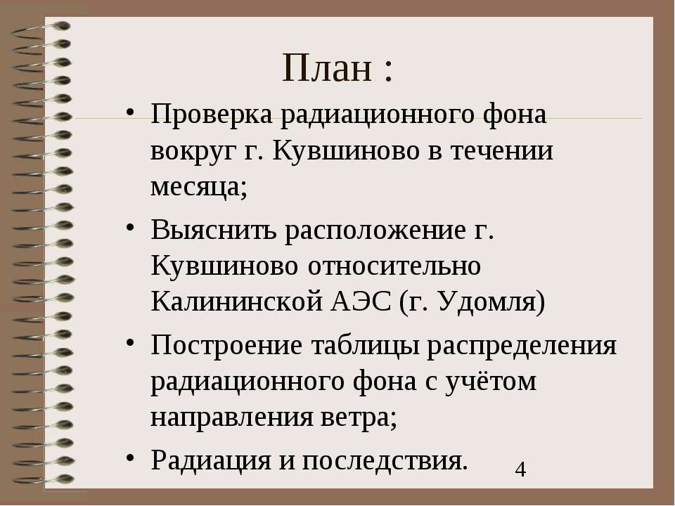 План : Проверка радиационного фона вокруг г. Кувшиново в течении месяца; Выяс...
