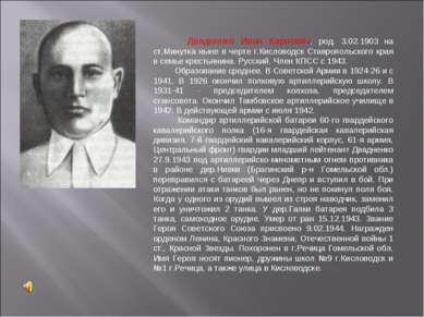 Двадненко Иван Карпович, род. 3.02.1903 на ст.Минутка ныне в черте г.Кисловод...