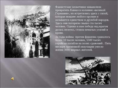 Фашистские захватчики замышляли превратить Кавказ в колонию «великой Германии...