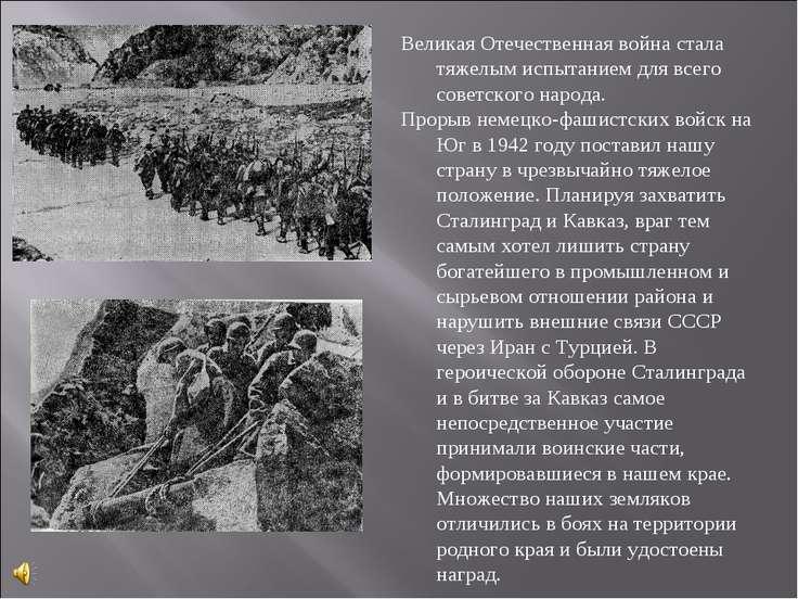 Великая Отечественная война стала тяжелым испытанием для всего советского нар...