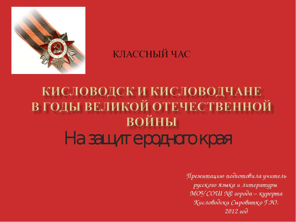 На защите родного края Презентацию подготовила учитель русского языка и литер...