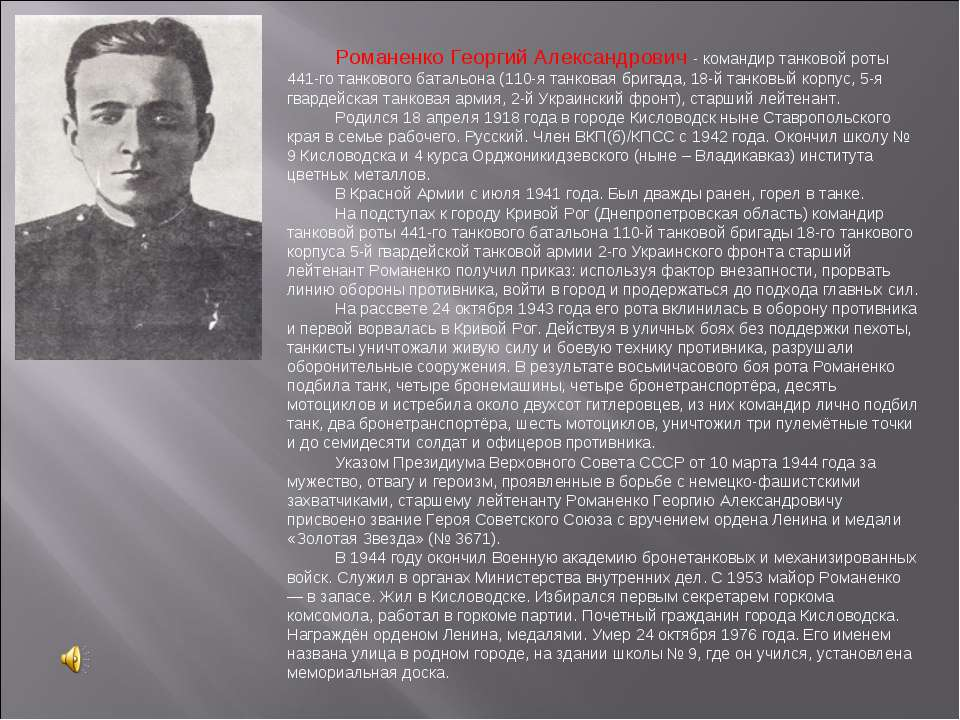 Романенко Георгий Александрович - командир танковой роты 441-го танкового бат...