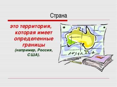 Страна это территория, которая имеет определенные границы (например, Россия, ...