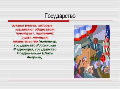 Государство органы власти, которые управляют обществом: президент, парламент,...