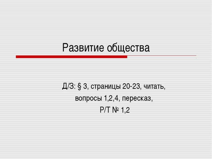 Развитие общества Д/З: § 3, страницы 20-23, читать, вопросы 1,2,4, пересказ, ...