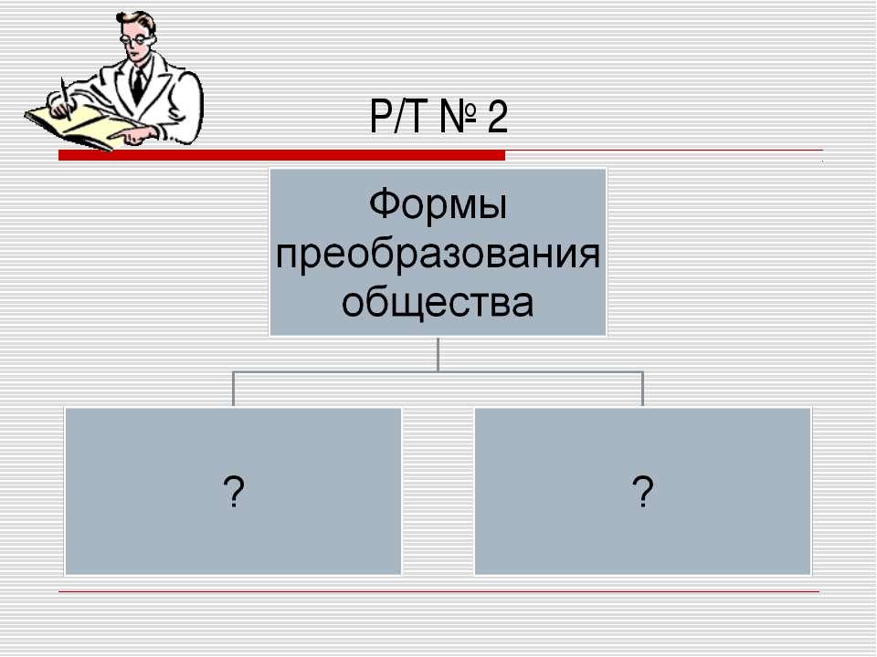 Р/Т № 2