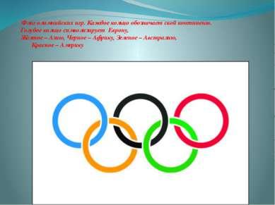 Флаг олимпийских игр. Каждое кольцо обозначает свой континент. Голубое кольцо...
