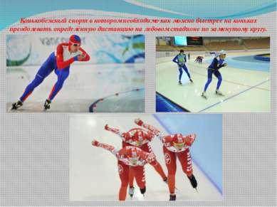 Конькобежный спорт в котором необходимо как можно быстрее наконьках преодоле...