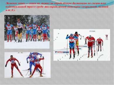 Лыжные гонки— гонки налыжах на определённую дистанцию по специально подгото...