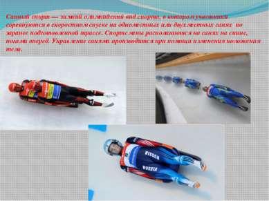 Санный спорт— зимнийолимпийский вид спорта, в котором участники соревнуются...