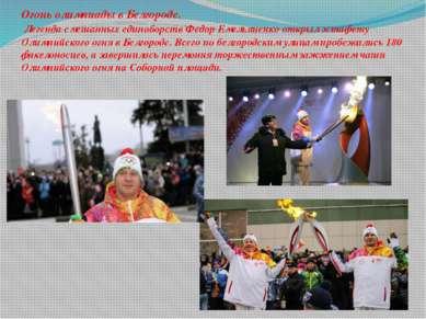 Огонь олимпиады в Белгороде. Легенда смешанных единоборств Федор Емельяненко ...