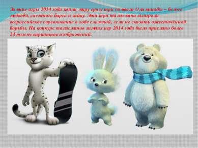 Зимние игры 2014 года явили миру сразу три символа Олимпиады – белого медведя...