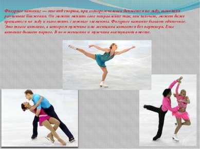 Фигурное катание — это вид спорта, при котором человек движется по льду, выпо...