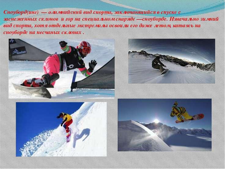 Сноуборд(инг)—олимпийский вид спорта, заключающийся в спуске с заснеженных...