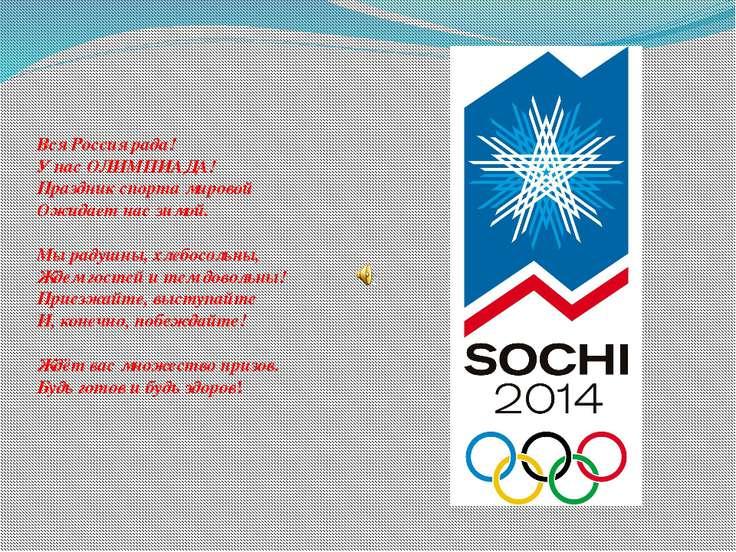 Вся Россия рада! У нас ОЛИМПИАДА! Праздник спорта мировой Ожидает нас зимой. ...