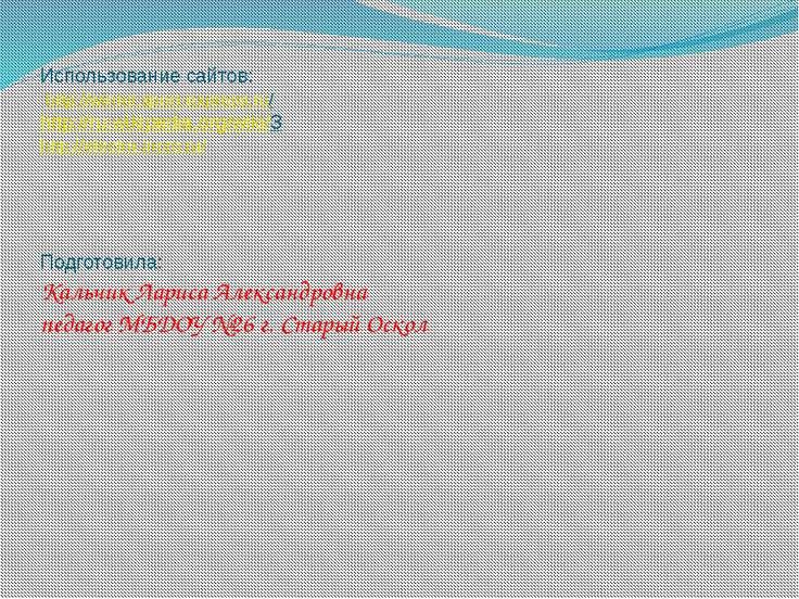 Использование сайтов: http://winter.sport-express.ru/ http://ru.wikipedia.org...