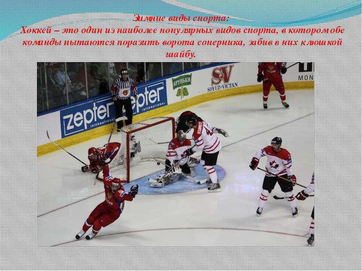 Зимние виды спорта: Хоккей – это один из наиболее популярных видов спорта, в ...