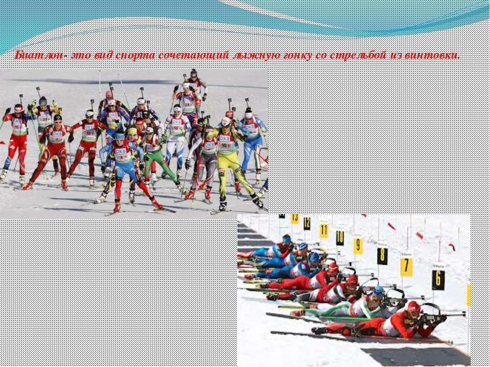 Биатлон- это вид спорта сочетающий лыжную гонку со стрельбой из винтовки.