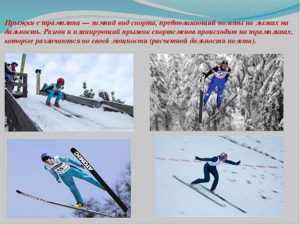 Прыжки с трамплина — зимний вид спорта, предполагающий полеты на лыжах на дал...