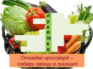 л у к о ш к о Отгадай кроссворд – собери овощи в лукошко           ...
