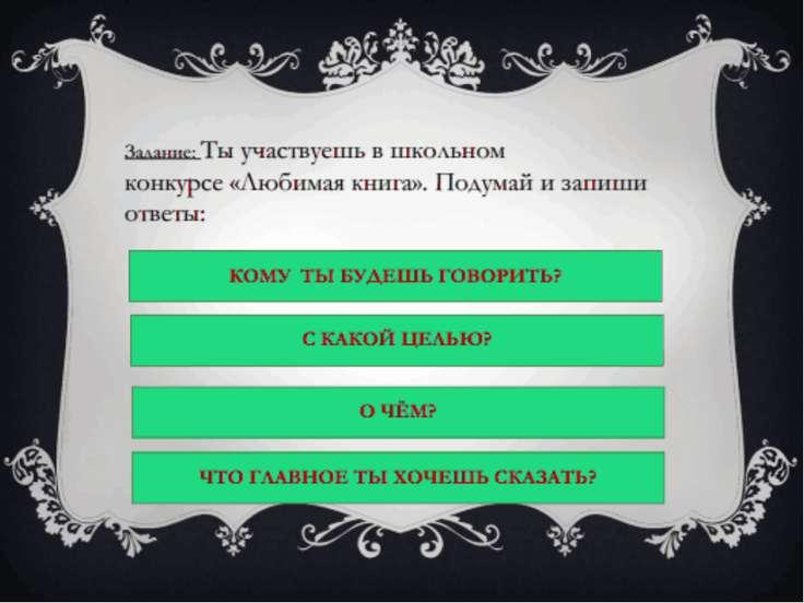 Задания к конкурсу по риторике