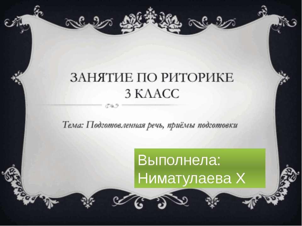 Выполнела: Ниматулаева Х