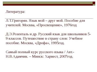 Литература: Л.Т.Григорян. Язык мой – друг мой. Пособие для учителей. Москва, ...