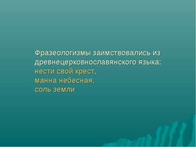 Фразеологизмы заимствовались из древнецерковнославянского языка: нести свой к...