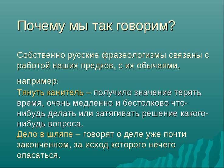 Почему мы так говорим? Собственно русские фразеологизмы связаны с работой наш...