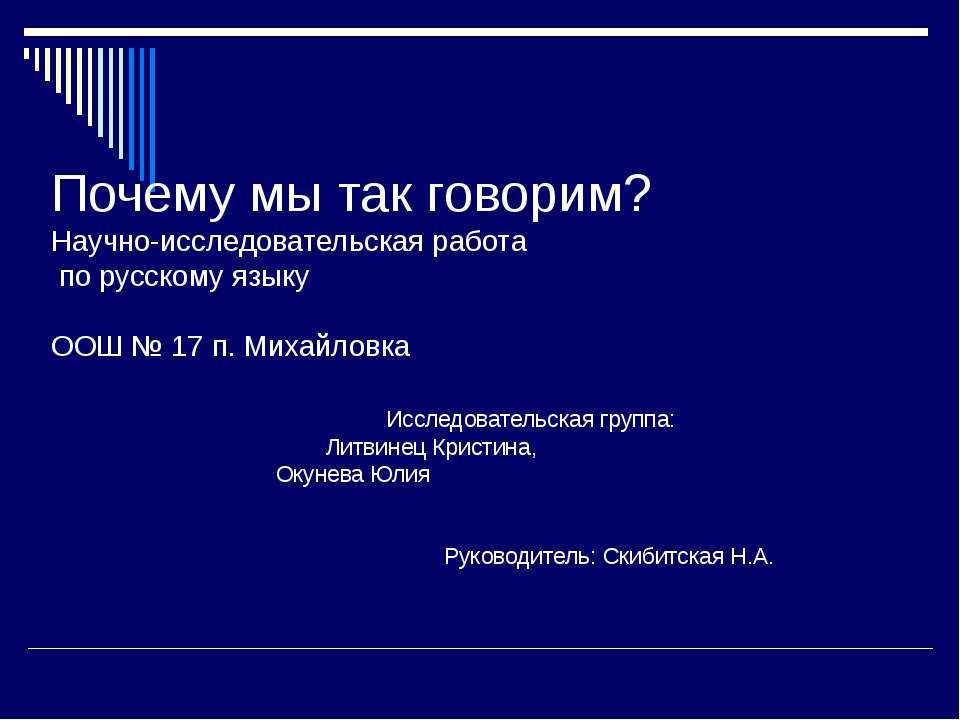 Почему мы так говорим? Научно-исследовательская работа по русскому языку ООШ ...