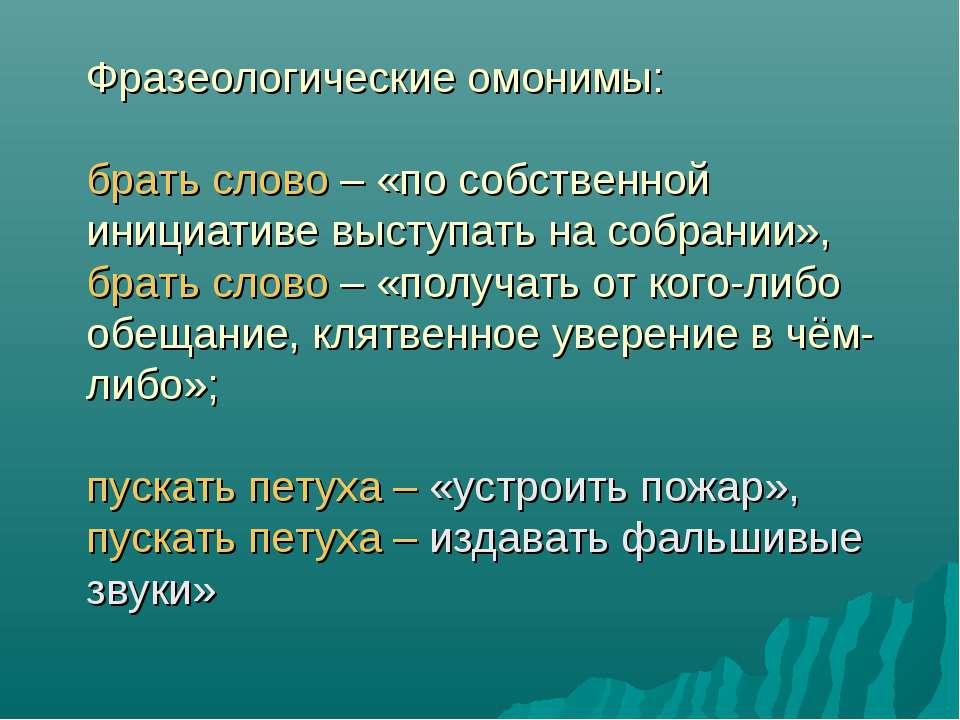 Фразеологические омонимы: брать слово – «по собственной инициативе выступать ...