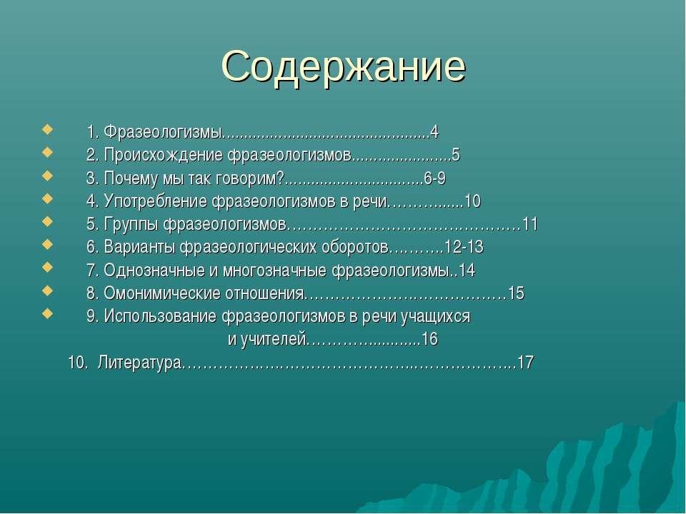 Содержание 1. Фразеологизмы................................................4 ...