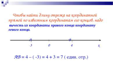 Чтобы найти длину отрезка на координатной прямой по известным координатам его...