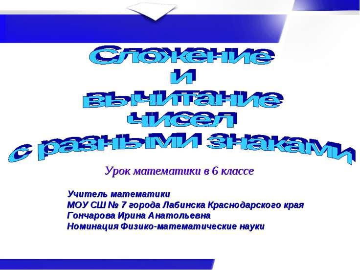 Учитель математики МОУ СШ № 7 города Лабинска Краснодарского края Гончарова И...