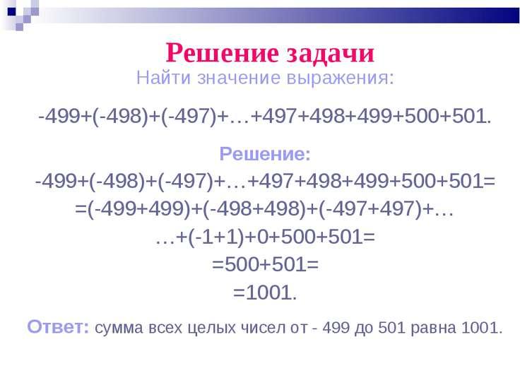 Найти значение выражения: -499+(-498)+(-497)+…+497+498+499+500+501. Решение: ...