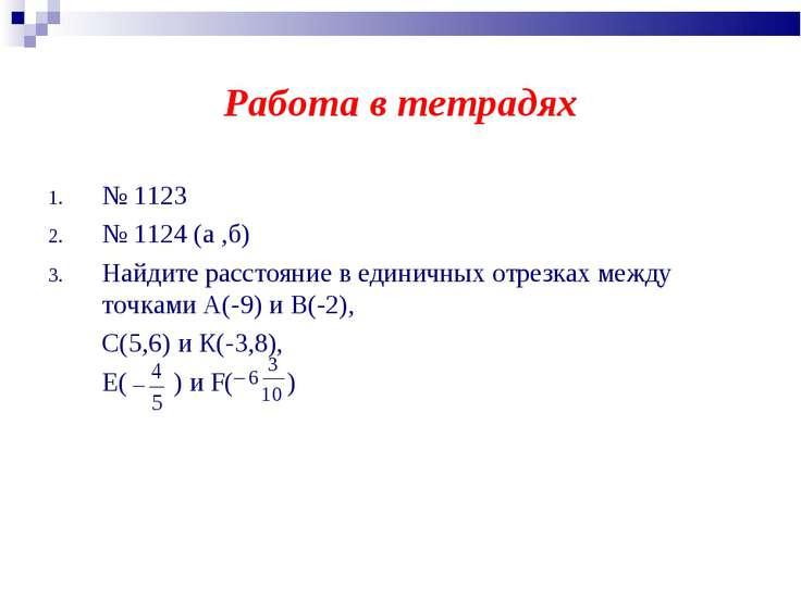Работа в тетрадях № 1123 № 1124 (а ,б) Найдите расстояние в единичных отрезка...