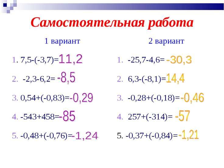 Самостоятельная работа 1 вариант 2 вариант 1. 7,5-(-3,7)= 1. -25,7-4,6= 2. -2...