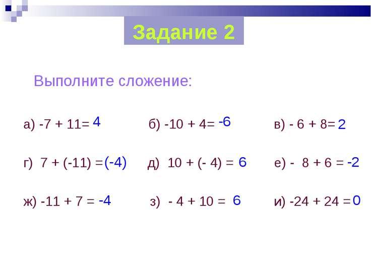 Выполните сложение: а) -7 + 11= б) -10 + 4= в) - 6 + 8= г) 7 + (-11) = д) 10 ...