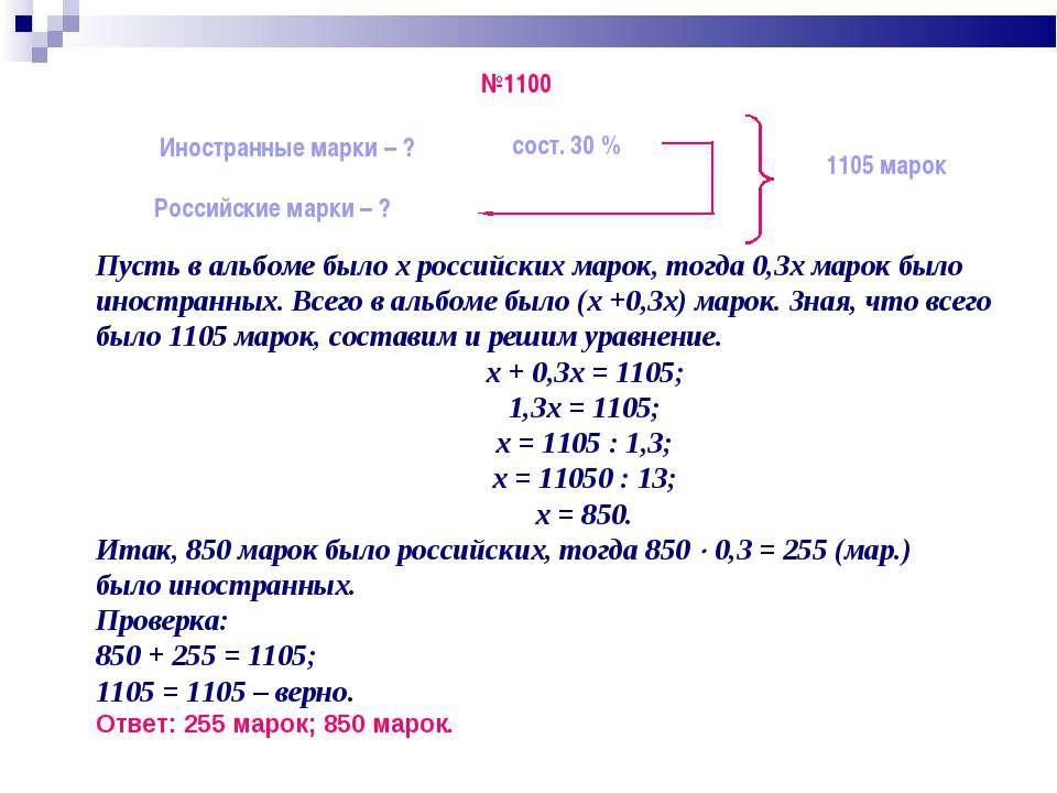 Пусть в альбоме было х российских марок, тогда 0,3х марок было иностранных. В...