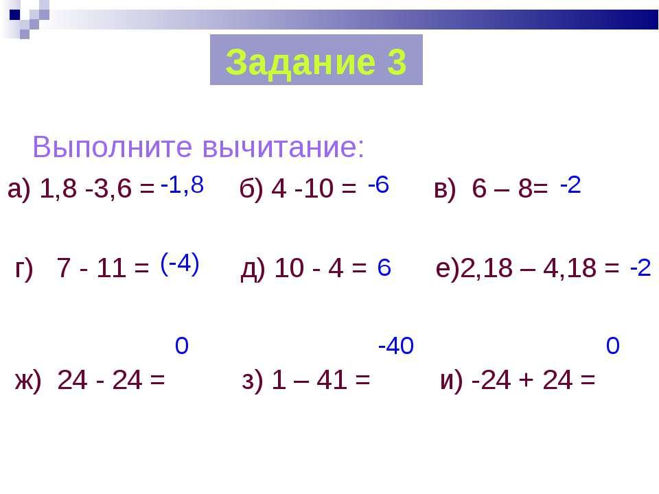 Выполните вычитание: а) 1,8 -3,6 = б) 4 -10 = в) 6 – 8= г) 7 - 11 = д) 10 - 4...