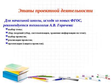 Этапы проектной деятельности Для начальной школы, исходя из новых ФГОС, реком...
