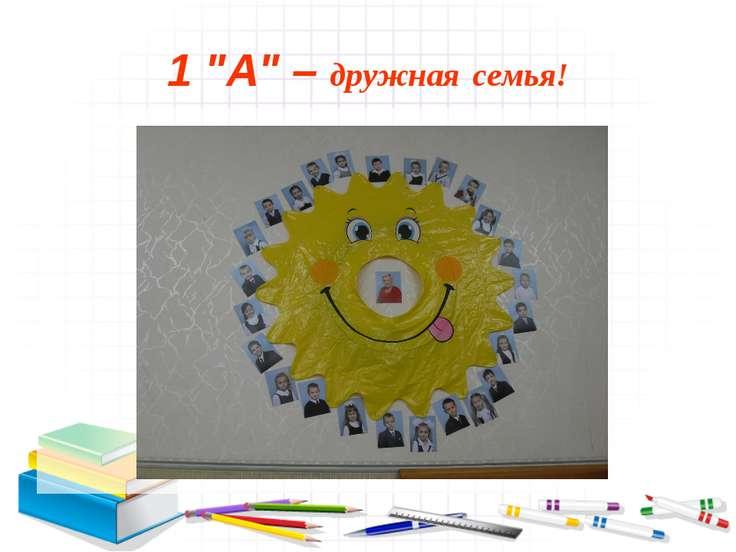 """1 """"А"""" – дружная семья!"""
