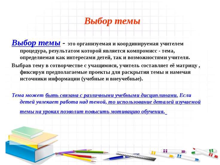 Выбор темы Выбор темы - это организуемая и координируемая учителем процедура,...