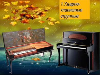 1.Ударно-клавишные струнные
